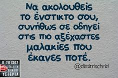 Funny Greek Quotes, Greek Memes, Funny Picture Quotes, Sarcastic Quotes, Jokes Quotes, Funny Quotes, Favorite Quotes, Best Quotes, General Quotes