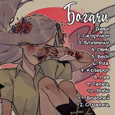 Zodiac Signs, Astrology, Challenges, Community, Goals, Album, Memes, Magic, Art