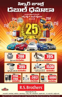 Silver Jubilee Celebrations only @R.S. Brothers! Are you willing to buy a Car, Plasma tv, Gold necklace etc.. then just shop in R.S. Brothers, you could win all these gifts with just a purchase of Rs.1000/- . And also get spot gits on your every perches! Hurry up! #offers till October 26th only!
