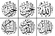 Calligraphy Lessons, Islamic Art Calligraphy, Allah Names, Arabic Art, Egyptian Art, Religious Art, Art Drawings, Mandala, Sketches