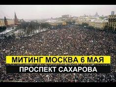 """Митинг в Москве 6 Мая.нам нужны перемены Путин уйдет но лучше не станет""""..."""
