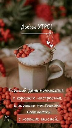 Good Morning Cards, Good Morning Coffee, Good Morning Flowers, Good Morning Greetings, Happy Birthday Wishes Cake, Happy Birthday Video, Good Morning Quotes Friendship, Instagram Animation, Good Morning Beautiful Pictures