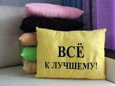 подушки с надписью на заказ