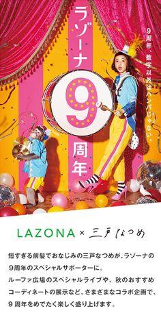 ラゾーナ9周年 LAZONA×三戸なつめ