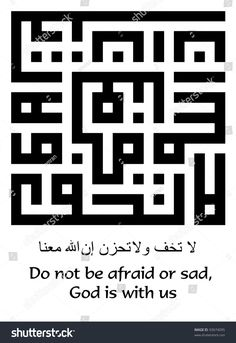 An arabic phrase in kufi square arabic calligraphy (Translated as : Do not be afraid or sad, God is with us)