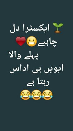 Best Friend Quotes Funny, Funny Girl Quotes, Cute Quotes, Best Quotes, Snap Quotes, Ali Quotes, Jokes Quotes, Memes, Urdu Quotes