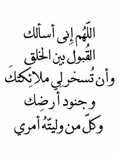 DesertRose,;,اللهم علق قَلبي بِـ الصلاة؛ وبِـ القرآن؛ وبِـ الذكر ؛وأبعدنِي عن دروُب الخَيبات؛؛؛ وأرزقنِي الثبات حتى ألقاك,;, فوضت أمري إلى الله,;,