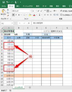 【Excel】勤怠管理表で今日の日付が見付からない!エクセルで今日の日付を自動で強調表示するテクニック - いまさら聞けないExcelの使い方講座 - 窓の杜 Line Chart