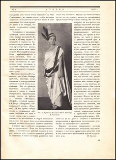 """Первый (и последний) номер журнала """"Ателье"""". 1923 год - История костюма"""