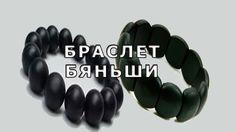 💫Купить браслет бяньши  из черного нефрита, где купить браслет бяньши, л...