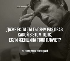Стена Smart Quotes, Clever Quotes, Wise Quotes, Motivational Quotes, Inspirational Quotes, Russian Quotes, People Quotes, Meaningful Quotes, True Words