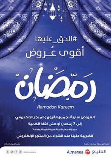 عروض حمد المنيع للأجهزة المنزلية والتكييف السعودية 11 مايو Almanea Offers Ksa Ramadan Kareem Ramadan Uig