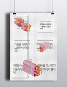 걱정제조기 - 그래픽 디자인, 브랜딩/편집