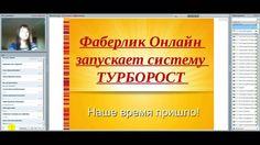 """Таня Сафронова Разбор вопросов по 2 вариантам нового роста """"Турбо"""" или О..."""