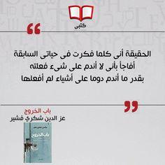 من رواية باب الخروج - عز الدين شكري فشير الآن على #كتبي: http://j.mp/1ilRNjR #ebooks #books #Arabic #Kotobi #Reading #quotes
