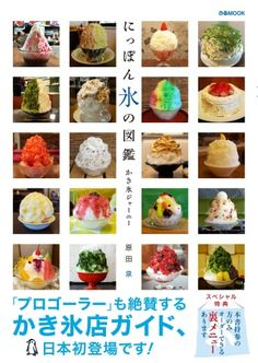 http://entabe.jp/news/gourmet/8536/shaved-ice-shop-guidebook