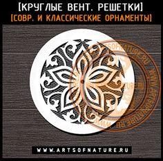 Вентиляционные решетки с классическими и современными орнаментами от компании Artsofnature.