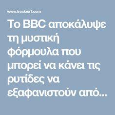 Το BBC αποκάλυψε τη μυστική φόρμουλα που μπορεί να κάνει τις ρυτίδες να εξαφανιστούν από το πρόσωπο των σταρ