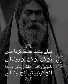 Pehly to kehty thy ishq ishq ab ishq hua to zaro qatar roty ho Koi aisa aashiq paida he nahi hua jisne ishq kiya or ansu na bahaey ho Nice Poetry, My Poetry, Poetry Books, Sufi Quotes, Poetry Quotes, Urdu Quotes, Qoutes, Urdu Poetry Romantic, Love Poetry Urdu