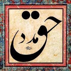 DesertRose///alhaqq calligraphy art ©Hulusi Yazgan-Levha- Hak Meded!