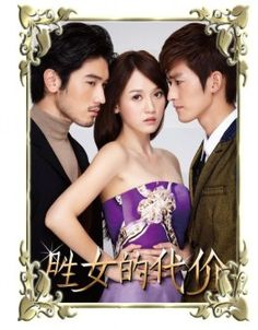 The Queen of SOP / Chinese-Taiwanese idol drama / No. of episodes 33 (Season / Genre: Drama Live Action, Drama Taiwan, Show Luo, Godfrey Gao, Dramas Online, Best Dramas, Chinese Movies, Thai Drama, Boys Over Flowers