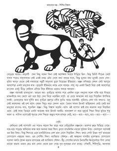 Sisirbindu (শিশিরবিন্দু): A blog by Sisir Biswas: Bengali short stories, Novelettes & articles for children & young readers.