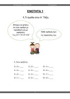 μαθηματικά β΄ δημοτικού α΄τεύχος Home Schooling, Word Search, Words, Horses
