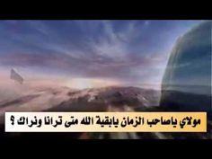 وصية الامام المهدي ع تذرف بسماعها الدموع - YouTube