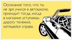 Машина и водительские права