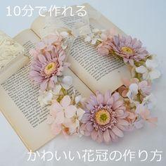 花冠作り方100均簡単1 Baby Makes, Baby Birthday, Diy Wedding, Floral Wreath, Wreaths, Embroidery, Sewing, Flowers, Handmade