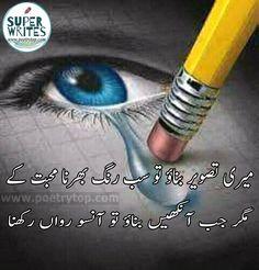 Meri Tasveer Banao To Sab Rang Bharna Muhabbat Kay Magar Jab Aankhain Banao To Aanso Rawan Rakhna..! sad poetry in urdu | sad poetry quotes | sad poetry status | sad poetry in english | sad poetry in urdu love | #urdupoetry | sad poetry in urdu girls | urdu sad poetry | sad poetry sms | sad poetry in urdu 2 lines | couple quotes | very sad poetry in urdu images | sad poetry about love | sad poetry about life | new sad poetry | #sadpoetry | #sadpoetryinurdu | #urdusadpoetry Poetry Quotes, Urdu Poetry, Sad Quotes, Urdu Image, Glitter Pictures, Couple Quotes, English, Girls, Life