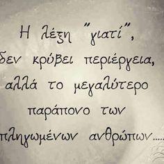 #η #λεξη #γιατι #δεν #κρυβει #περιεργεια #αλλα #το #μεγαλυτερο #παραπονο #των #πληγωμενων #ανθρωπων #σοφαλογια #greekquotes #greekquote #✌