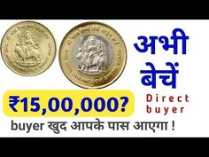 Old Coins Price, Sell Old Coins, Old Coins Value, Sell Coins, Rare Coins For Sale, Mata Vaishno Devi, Rare Coin Values, Hindi Old Songs, Coin Buyers