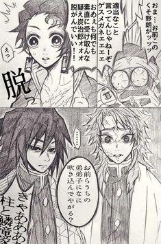 Anime Comics, Latest Anime, Anime Demon, Me Me Me Anime, Anime Art, Illustration Art, Funny Memes, Geek Stuff, Kawaii