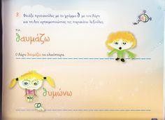 Picture Greek Language, Educational Activities, School, Pictures, Photos, Greek, Teaching Materials, Schools, Paintings