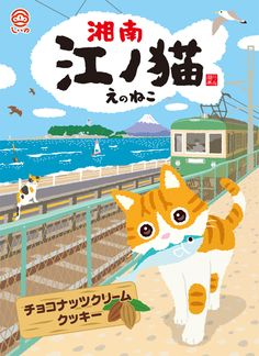 Package illustration of one and the cat  of Enoshima. Illustration:Toshinori Mori
