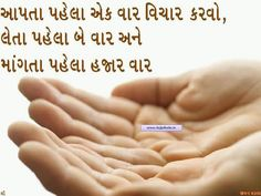 Check Gujarati thoughts