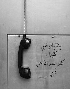 كفر بصوتك عن ذنبي.... _نور البواردي_