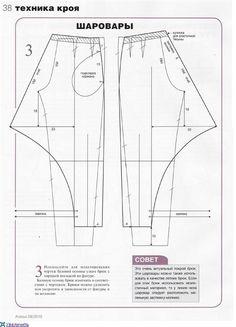 Техника кроя: одежда для дома и спорта . Обсуждение на LiveInternet - Российский Сервис Онлайн-Дневников More: http://www.fashiondivaly.com/50-wear-harem-pants-copy-right-now/