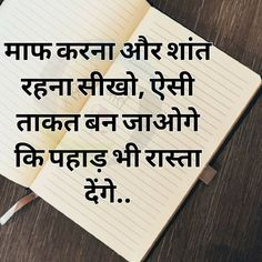 Hindi Quotes On Life, Daily Quotes, True Quotes, Best Quotes, Hindi Qoutes, Wisdom Quotes, Motivational Picture Quotes, Inspirational Quotes, Chanakya Quotes