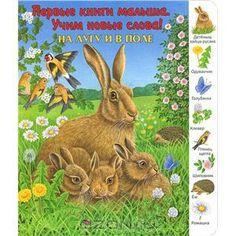 """Книга """"На лугу и в поле"""" - купить книгу ISBN 978-5-88944-529-6 с доставкой по почте в интернет-магазине OZON.ru"""