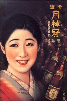Beer Woman Japan - Mad Men Art: The Vintage Advertisement Art Collection Vintage Advertising Posters, Vintage Advertisements, Vintage Ads, Vintage Images, Vintage Posters, Vintage Designs, Beer Cartoon, Painting Prints, Art Prints