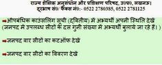 Download UP BTC Counselling Card 2014, Merit List and Cut Off