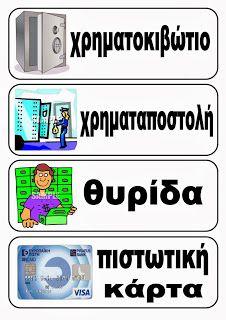 Ελένη Μαμανού: Καρτέλες & Φύλλα Εργασίας για την Αποταμίευση Piggy Bank Craft, Saving Money, Activities For Kids, Education, School, Blog, Crafts, Maths, Greek