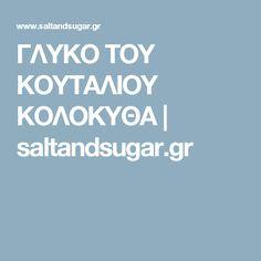 ΓΛΥΚΟ ΤΟΥ ΚΟΥΤΑΛΙΟΥ ΚΟΛΟΚΥΘΑ | saltandsugar.gr