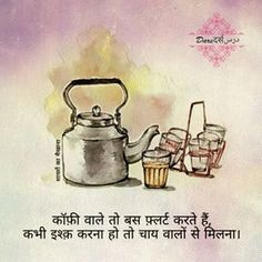 Chai is above everything get your chai at store. Hindi Quotes On Life, Status Quotes, Mom Quotes, Crush Quotes, Friendship Quotes, Life Quotes, Story Quotes, Tea Lover Quotes, Chai Quotes