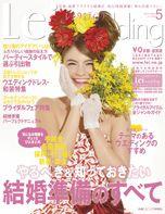 Lei wedding レイ ウェディング5月号に京都・雅が掲載されました