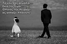 ΠΑΤΕΡΑΣ! Greek Quotes, Mothers Love, Family Quotes, Fathers Day, Dads, Jokes, Letters, Leo, Smile