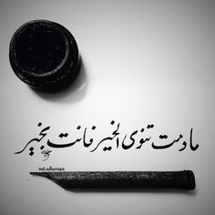 DesertRose/// so true Beautiful Arabic Words, Arabic Love Quotes, Islamic Quotes, Proverbs Quotes, Quran Quotes, Hadith, Mood Quotes, Life Quotes, Positive Quotes