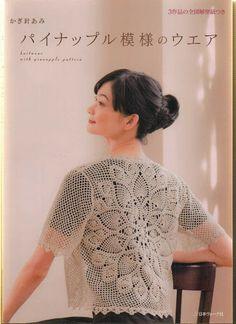 Knitwear with pineapple - Augusta - Álbuns da web do Picasa